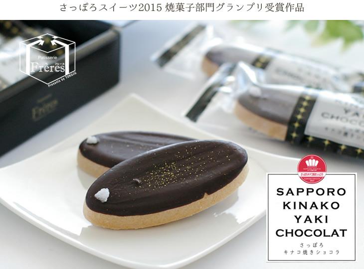 パティスリーフレール さっぽろスイーツ2015焼き菓子部門グランプリ さっぽろキナコ焼きショコラ
