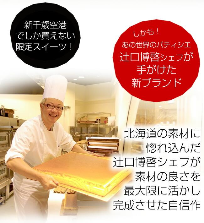 北海道の素材に惚れ込んだ辻口シェフが素材の良さを最大限に活かして完成させた自信作!