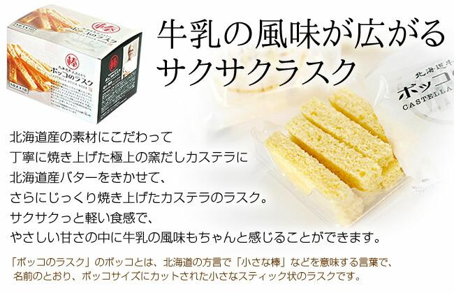 北海道産の素材にこだわって丁寧に焼き上げた極上の窯だしカステラに 北海道産バターをきかせて、さらにじっくり焼き上げたカステラのラスク