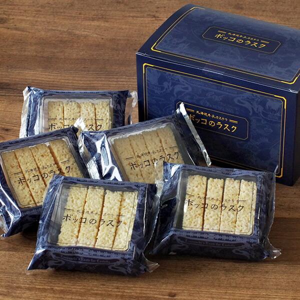 北海道牛乳カステラ ボッコのラスク 1箱 8本入×5袋入