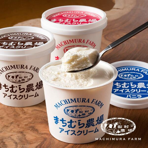 【メーカー直送品】町村農場 アイスクリーム12個入セット お菓子 【北海道お土産探検隊】