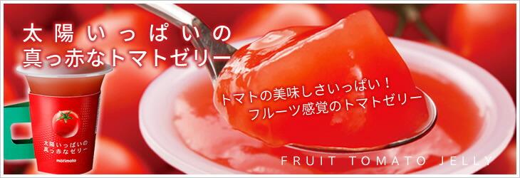 もりもと 太陽いっぱいの真っ赤なトマトゼリー