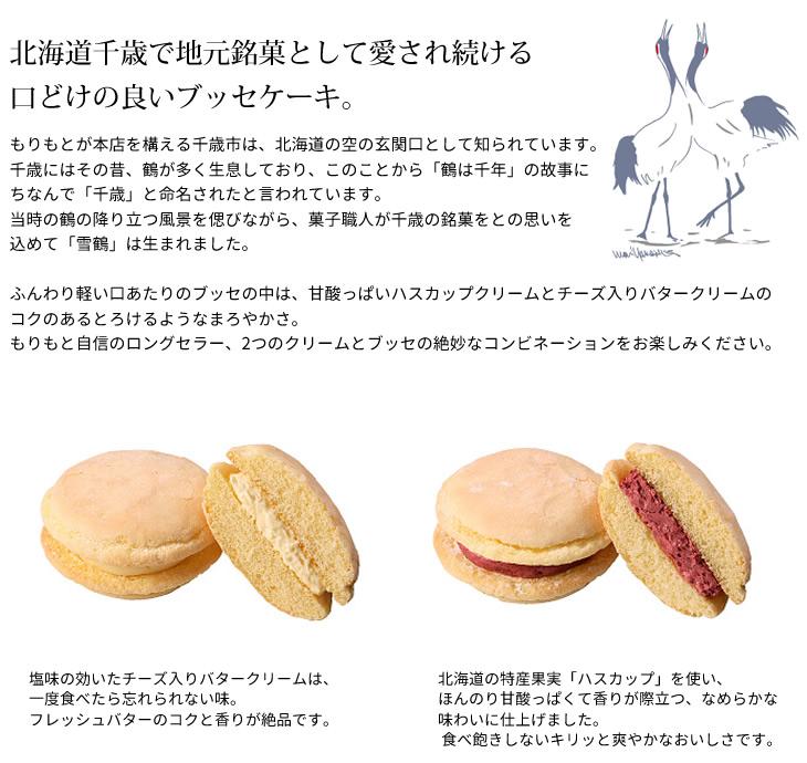 もりもとのロングセラー菓子『雪鶴』