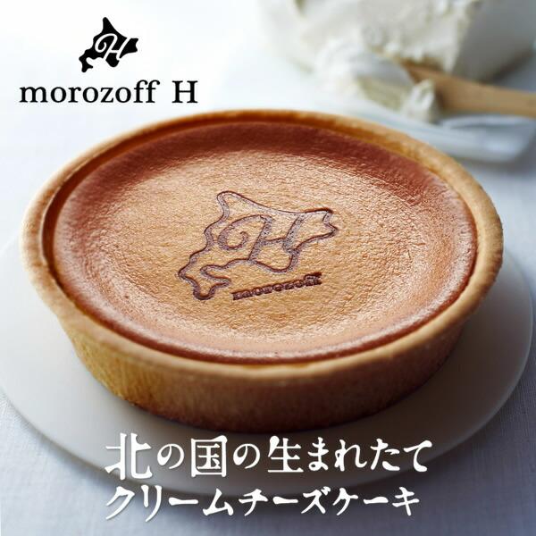 モロゾフ 北の国の生まれたてクリームチーズケーキ 1個 【産地直送商品】 【冷凍商品】