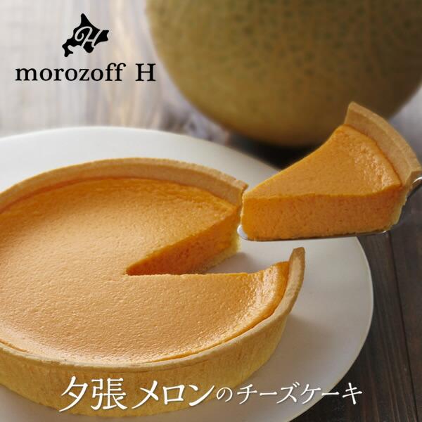 モロゾフ 夕張メロンのチーズケーキ 1個