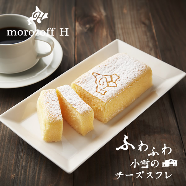モロゾフ ふわふわ小雪のチーズスフレ 1個