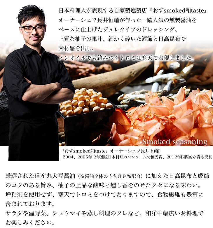北の燻製屋シリーズ『燻製屋の鰹節×柚子ジュレッシング』