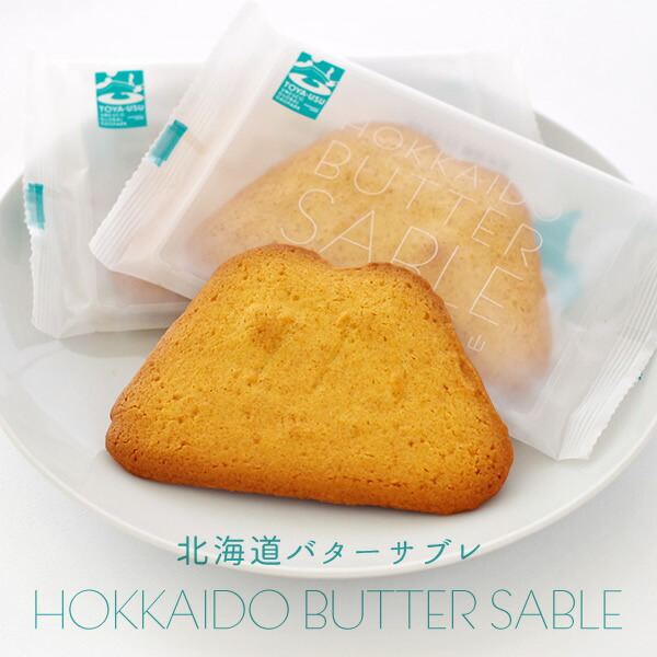 わかさいも本舗 北海道バターサブレ 5枚