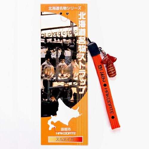 北海道名物ストラップ 函館市【焼きイカ】【北海道お土産探検隊】【店頭受取対応商品】