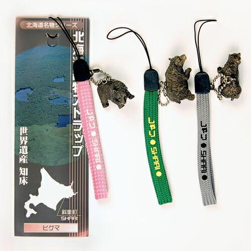 北海道名物ストラップ 斜里町 【ヒグマ】1個 ※画像は3個ですが、お届けする商品は1個です。ストラップ部分の色は、お選び頂けません。予めご了承ください。【北海道お土産探検隊】【店頭受取対応商品】
