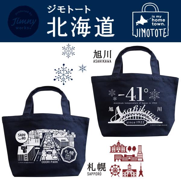 JIMOTOTE(ジモトート)Size(小)ネイビー【北海道お土産探検隊】【店頭受取対応商品】