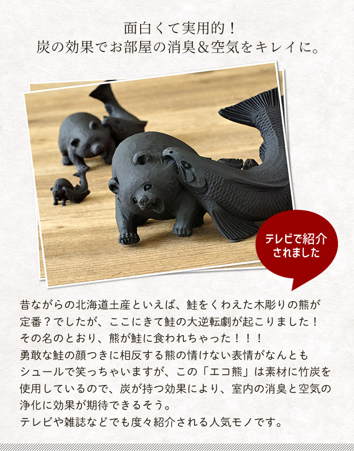 エコ熊(食われ熊)