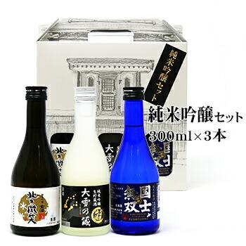 日本酒 純米吟醸セット300ml×3本