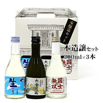 日本酒 本醸造セット300ml×3本