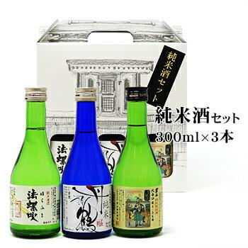 日本酒 純米酒セット300ml×3本
