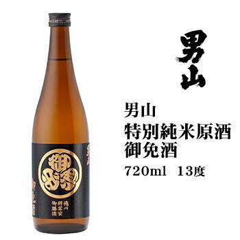 男山 特別純米原酒 御免酒