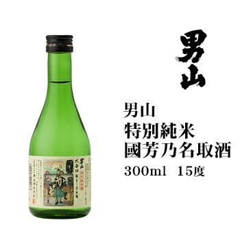 男山 特別純米 國芳乃名取酒