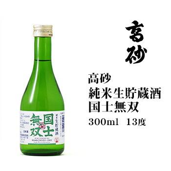 高砂 国士無双純米生貯蔵酒