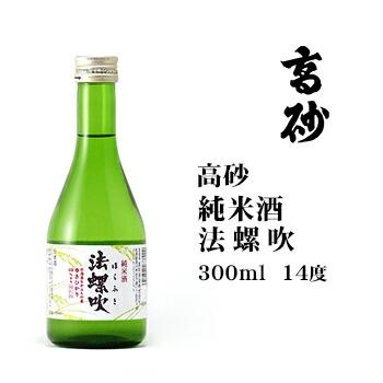 高砂 純米酒法螺吹