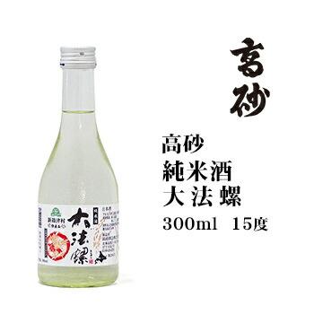 高砂 純米酒大法螺