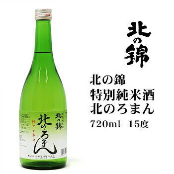 北の錦 特別純米酒 北ろまん