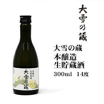 大雪の蔵 本醸造 生貯蔵酒