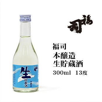 福司 本醸造 生貯蔵酒