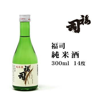 福司 純米酒