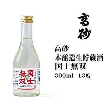 高砂 国士無双本醸造生貯蔵酒