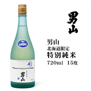 男山 北海道限定 特別純米