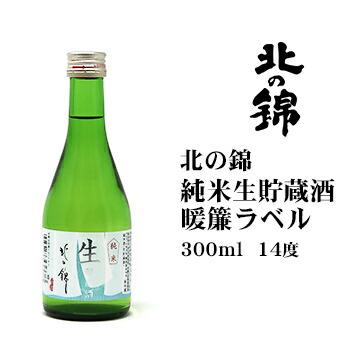 北の錦 純米生貯蔵酒 暖簾ラベル
