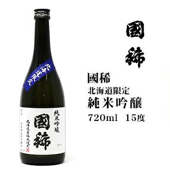 国稀 北海道限定 純米吟醸