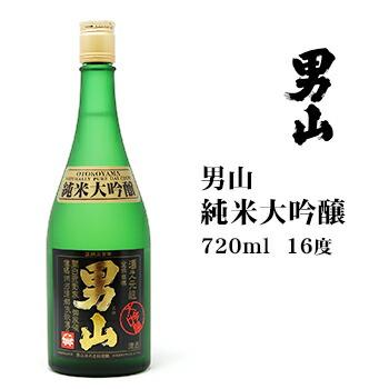 男山純米大吟醸