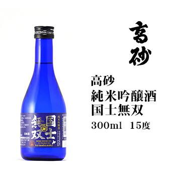 高砂 国士無双純米吟醸酒