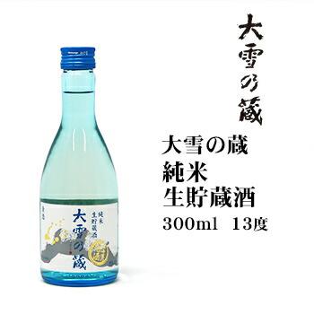 大雪の蔵 純米 生貯蔵酒