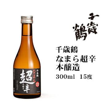 千歳鶴 本醸造 なまら超辛