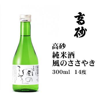 高砂 純米酒 風のささやき