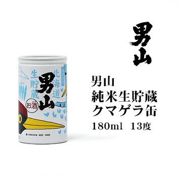 男山純米生貯蔵 クマゲラ缶