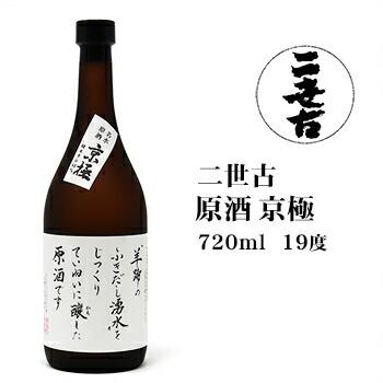 二世古 原酒京極
