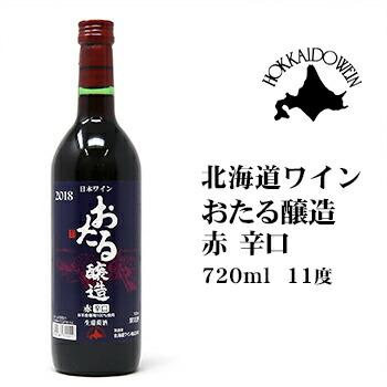 おたるワイン おたる醸造(赤)