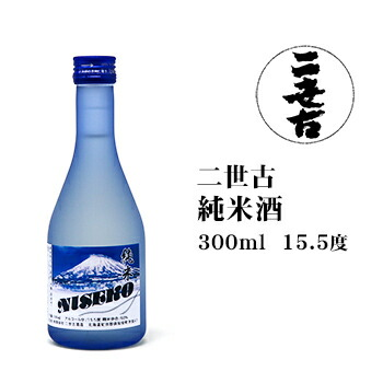二世古 純米酒