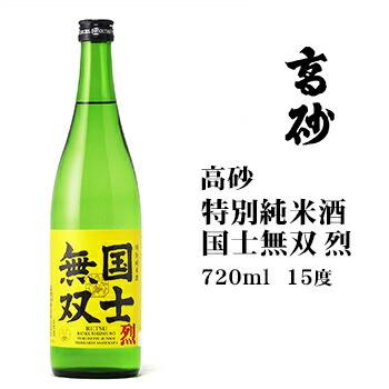 高砂 国士無双 特別純米日本酒 烈