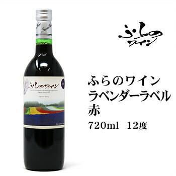 ふらのワイン ラベンダーラベル(赤)