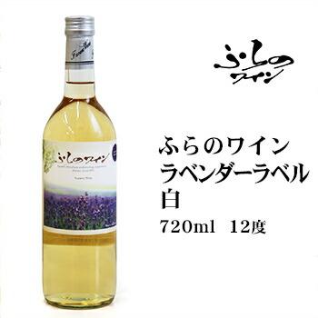 ふらのワイン ラベンダーラベル(白)