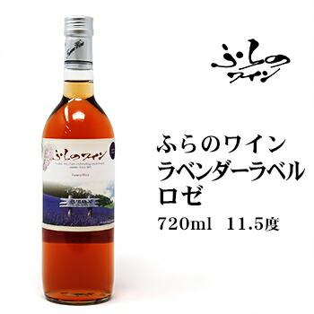 ふらのワイン ラベンダーラベル(ロゼ)