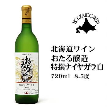 おたる醸造 特選ナイヤガラ(白)