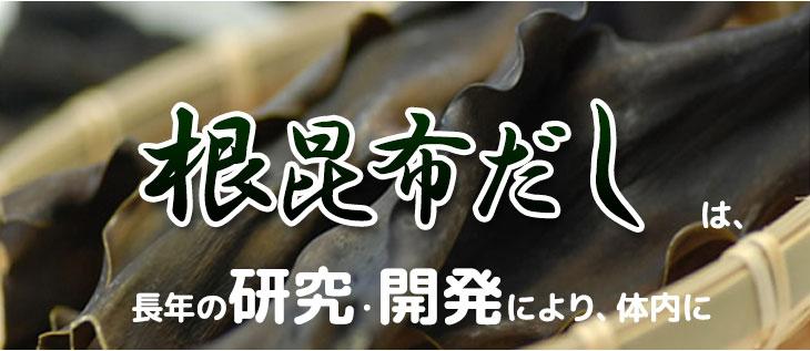 根昆布醤油は長年の研究・開発によっておいしくなりました!