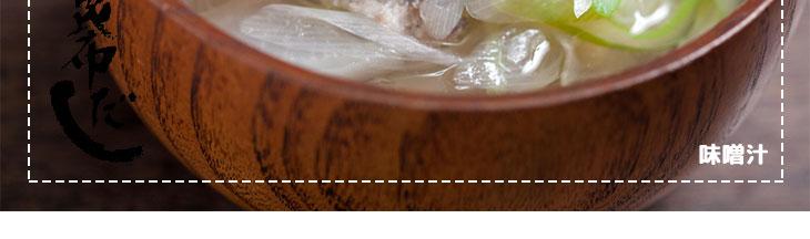 根昆布だし/毎日の料理に!味噌汁