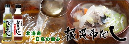 北海道/海産物/だし/ギフト