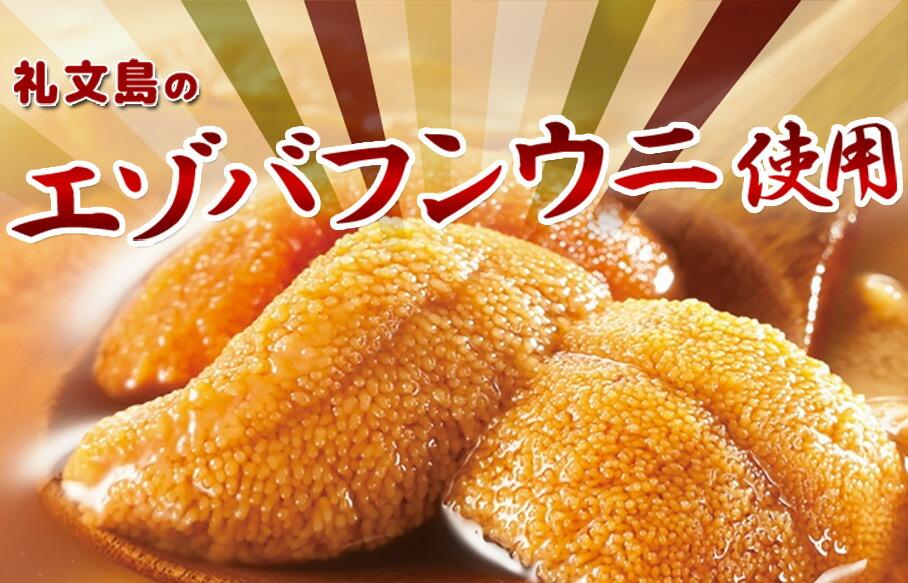 北海道/礼文島/塩うに/純粒うに/瓶詰/送料無料